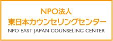 NPO法人東日本カウンセリングセンターへ