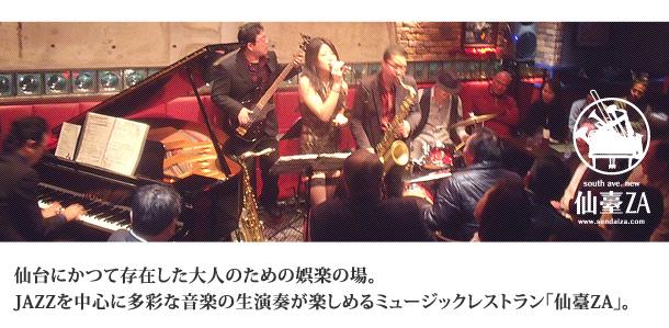仙台にかつて存在した大人のための娯楽の場。JAZZを中心に多彩な音楽の生演奏が楽しめるミュージックレストラン「仙臺ZA」。