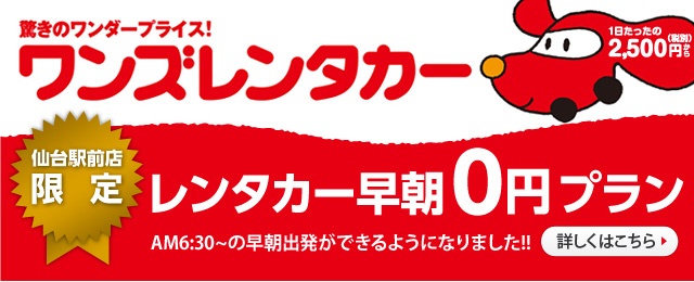 ワンズレンタカー早朝0円プラン