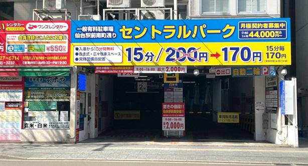 仙台駅から徒歩5分!PARCOやE BeanSなどショッピング割引あり!3ナンバー、RV車OKの大型立体駐車場です。